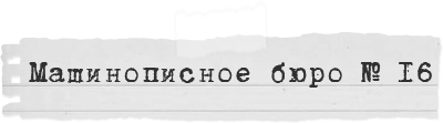 Машинописное бюро
